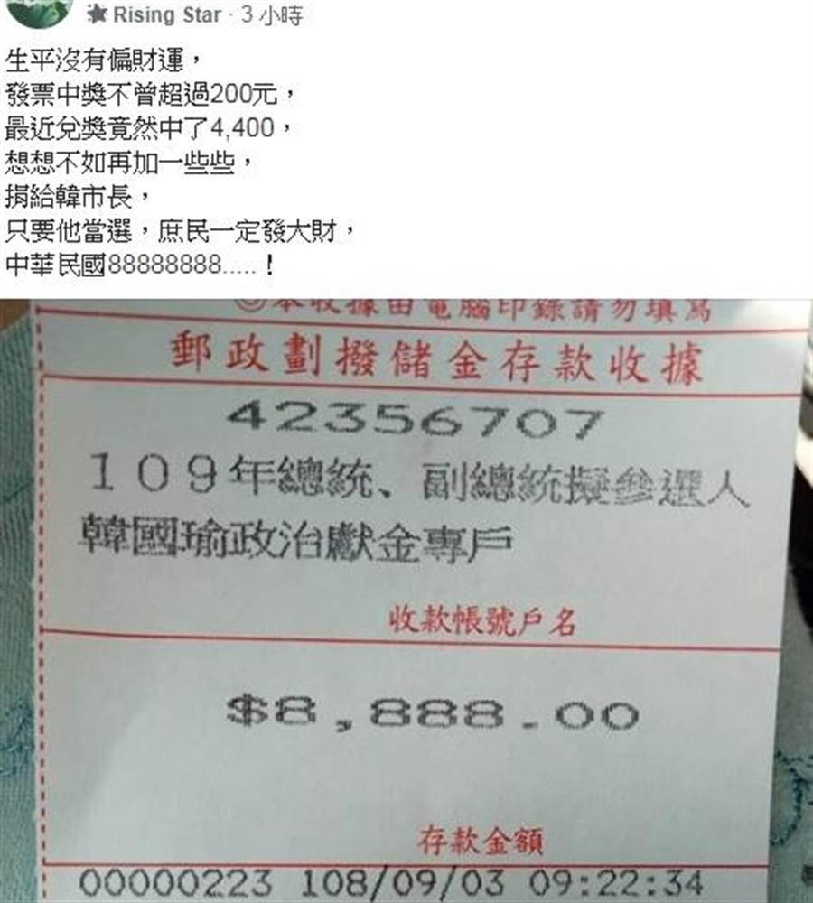 另有一位網友秀出8888元的劃撥單。(韓國瑜鐵粉後援會)