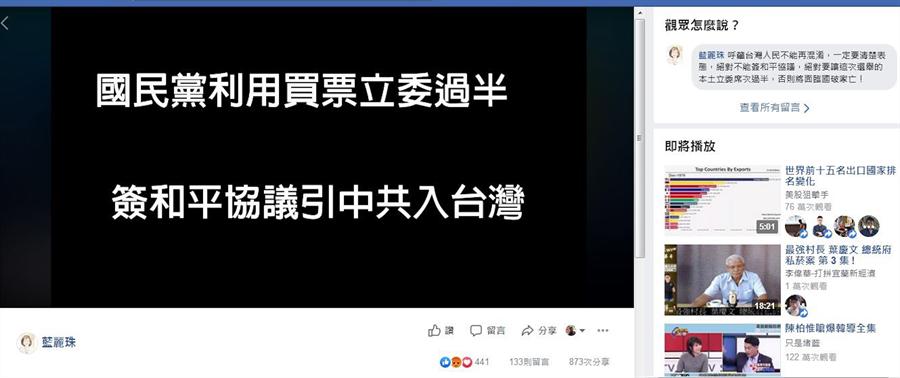 國民黨指控藍麗珠「藍阿姨」在網路上流傳不實抹黑影片,請刑事局偵辦後移送法辦。(國民黨提供)