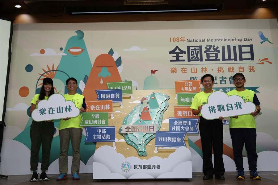 全國登山日系列活動10月6日開始,教育部和體育署呼籲國人賞景走出健康。(體育署提供)