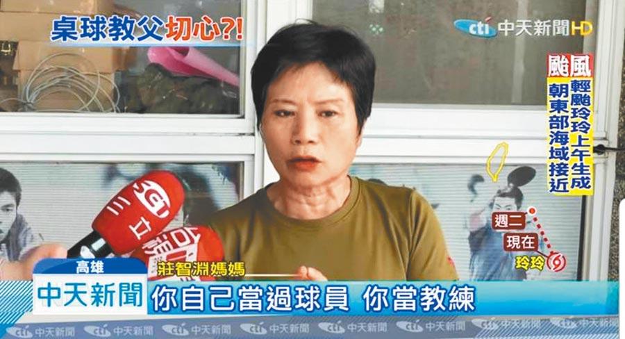 台灣桌球選手莊智淵憤而退出東京奧運,莊的母親李貴美表示,莊智淵多次為了國家負傷上陣,卻沒得到應有的尊重。(翻攝照片/劉宥廷高雄傳真)