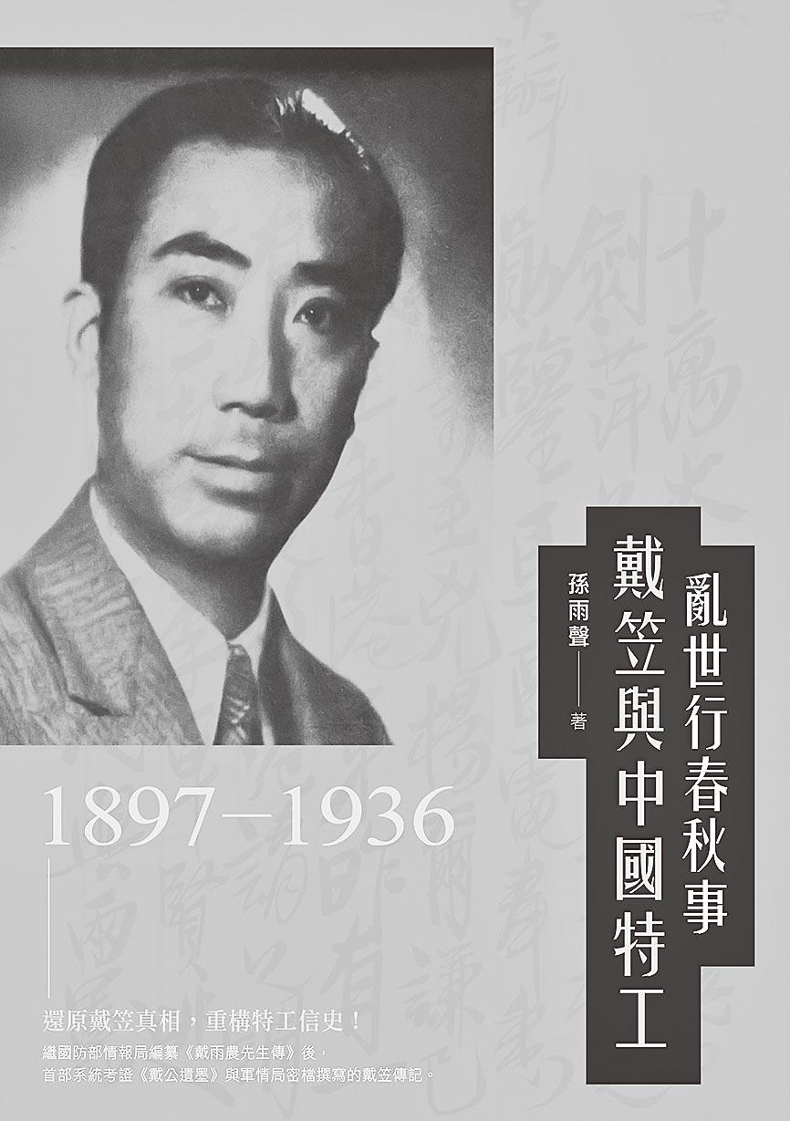 《亂世行春秋事:戴笠與中國特工(1897-1936)》。(新銳文創提供)