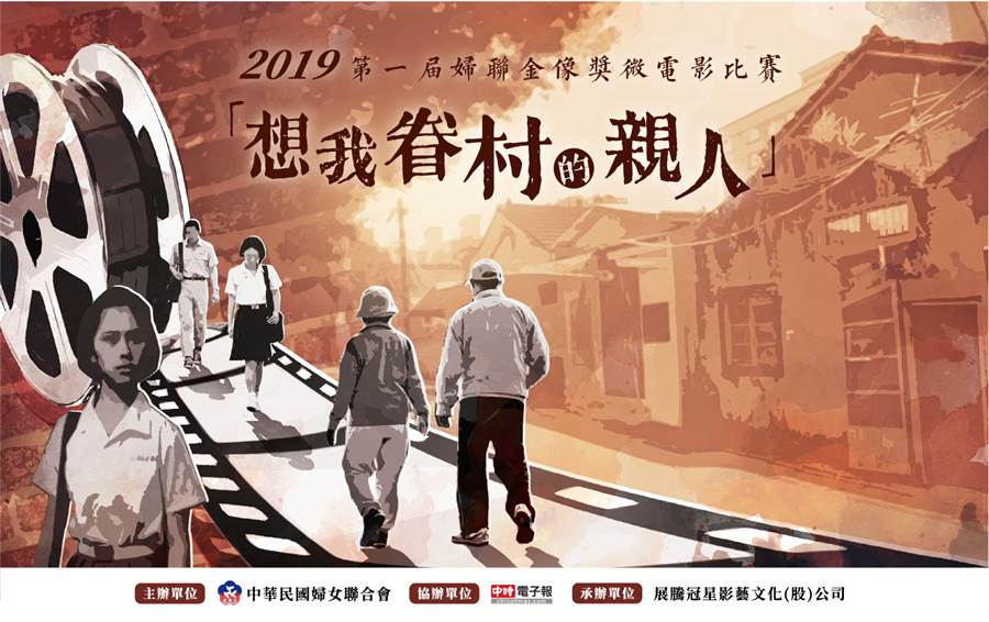 2019第一屆婦聯金像獎微電影比賽「想我眷村的親人」