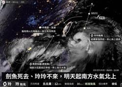 劍魚颱風慘遭日本判死 颱風論壇:這事仍要注意