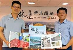 八八風災十周年 林邊鄉志續編出版