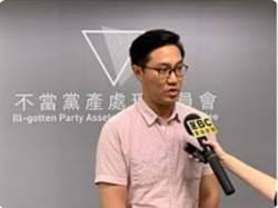 國民黨將提出自訴 黨產會:主委所言為可受公評之事