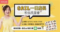 粉絲快衝! SUGAR攜手音樂少女Gail擔任一日店長