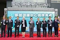 台灣首座風能訓練中心啟用 林佳龍:跨國組台灣隊打世界盃