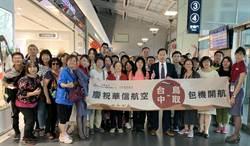 華信航空台中-鳥取4日開航 迎接2020台灣燈會在台中