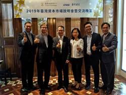櫃買中心馬來西亞舉辦「臺灣資本市場說明會」 吸引優質企業熱烈參與