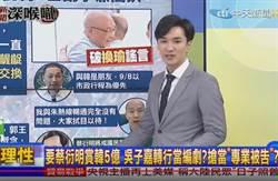 王又正「冻未条」开呛吴子嘉 一席话让他哑口无言?