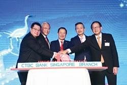 中信銀新加坡分行慶十周年