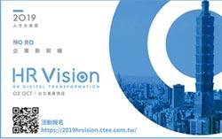 HR Vision企業新契機論壇 10/2登場