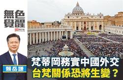 賴岳謙:梵蒂岡務實中國外交 台梵關係恐將生變?