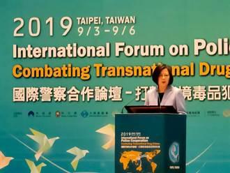 打擊跨境毒品犯罪  六大部會舉辦國際警察合作論壇