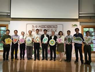 4年4億元 林試所方舟計畫為台灣稀有植物保種