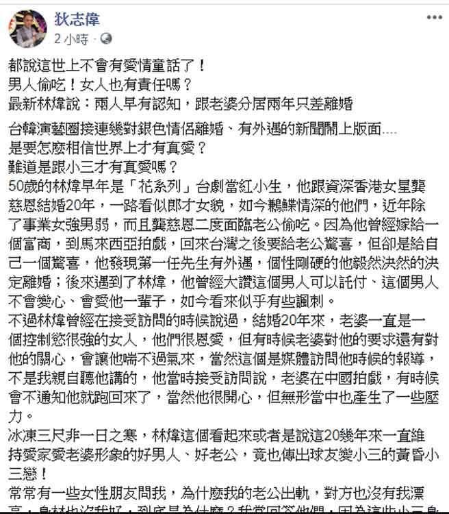 狄志偉臉書po文。(翻攝自狄志偉臉書)