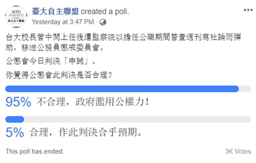 (取自台大自主聯盟臉書 /簡立欣傳真)