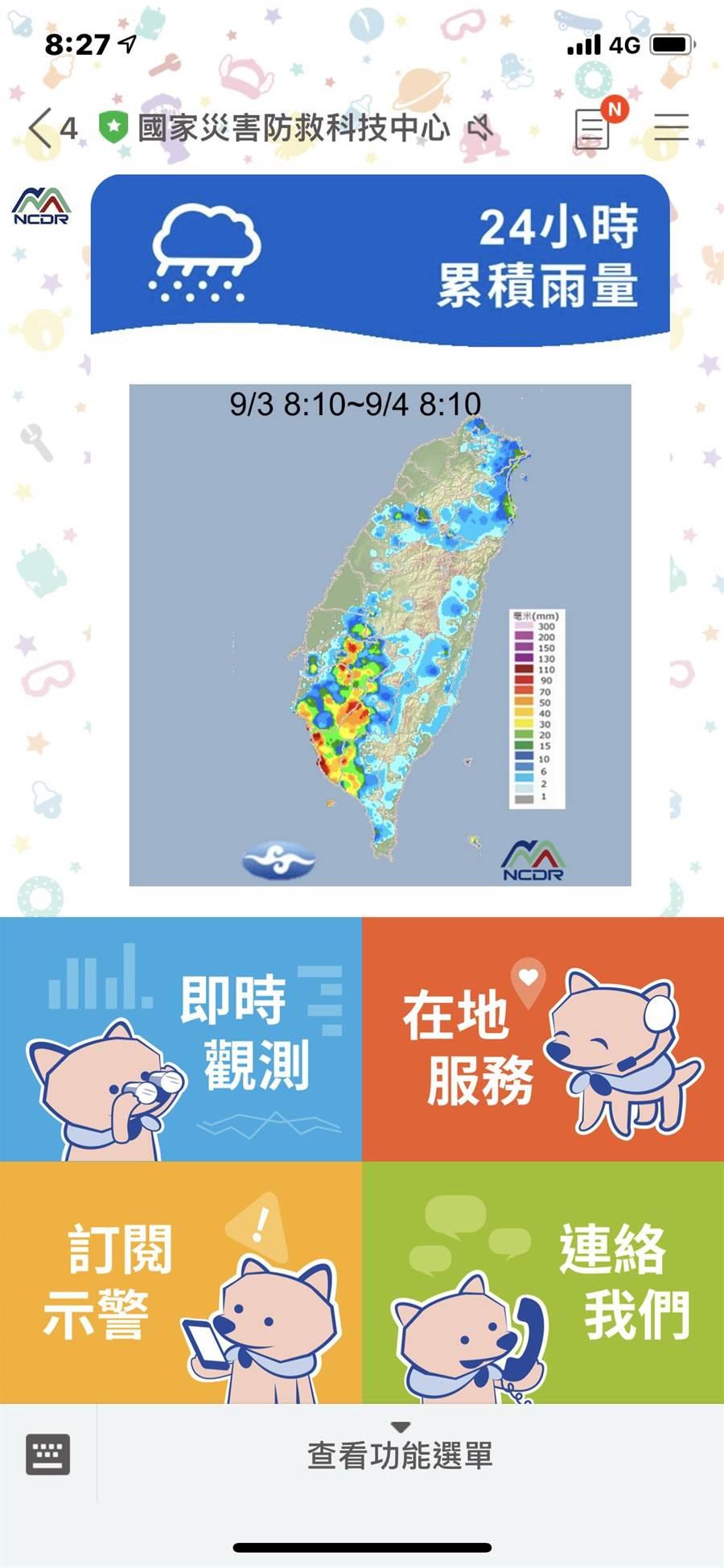 「國家災害防救科技中心LINE官方帳號」提供民眾訂閱在地化的即時防災資訊。(台南市研考會提供)