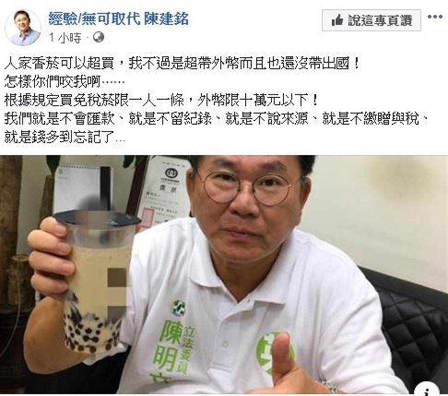 友柯台北市議員陳建銘在臉書發文。(圖/陳建銘臉書)