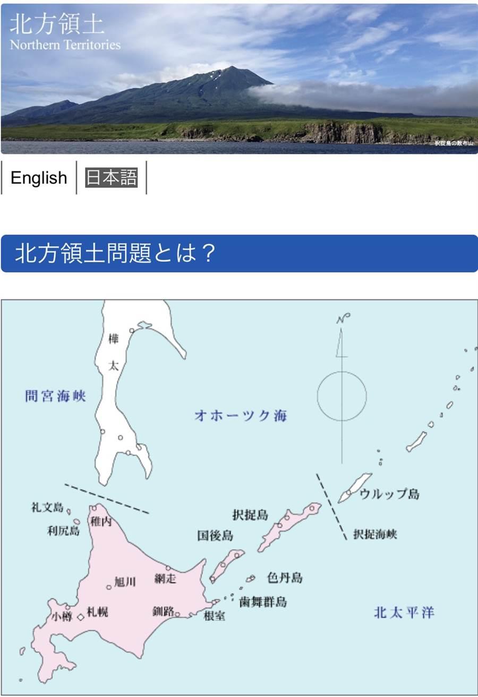 日本政府主張日俄之間的齒舞、色丹、國後和擇捉4個小島乃日本固有領土。