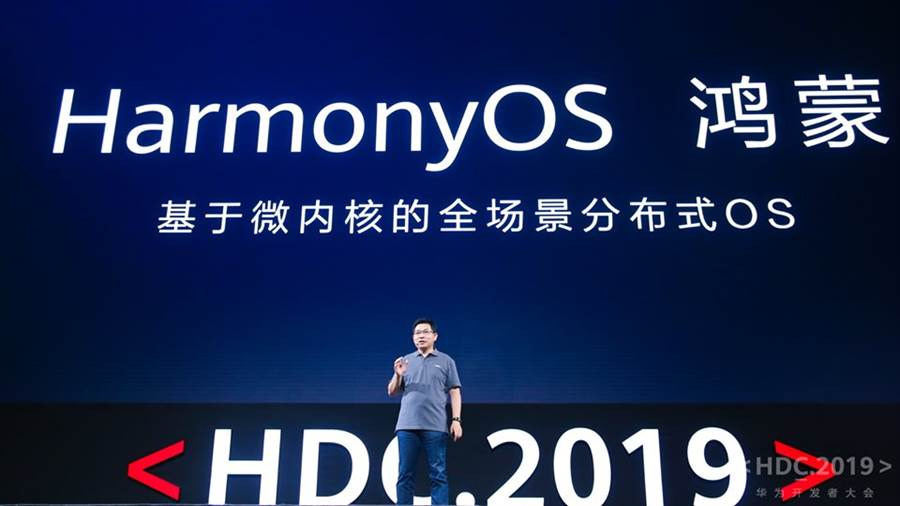 華為在 8 月初的開發者大會中,公開發表鴻蒙作業系統(HarmonyOS)。(摘自華為官網)