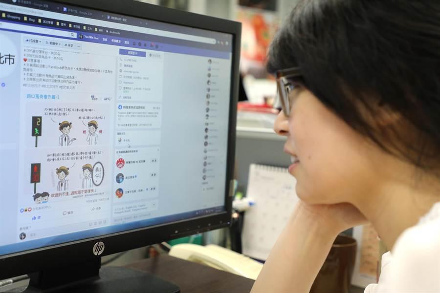 臉書「我的新北市」結合知名圖文插畫「小學課本的逆襲」,宣導交通安全。(新北市新聞局提供/譚宇哲新北傳真)