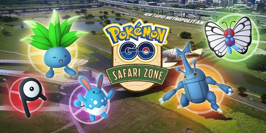 「Pokémon GO Safari Zone」將於10月3至6日在新北大都會公園登場,主會場將可遇見水屬性、草屬性和蟲屬性的寶可夢。(摘自Pokémon GO))