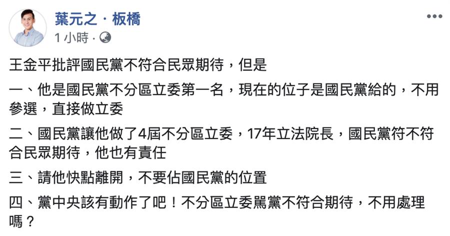 新北市議員葉元之臉書批評前立法院長王金平。(葉元之臉書)