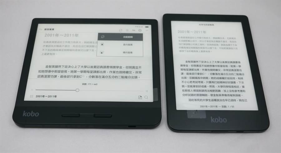 樂天Kobo Libra H2O支援自動旋轉,四面都可閱讀,是Kobo clara HD所沒有的功能。(黃慧雯攝)