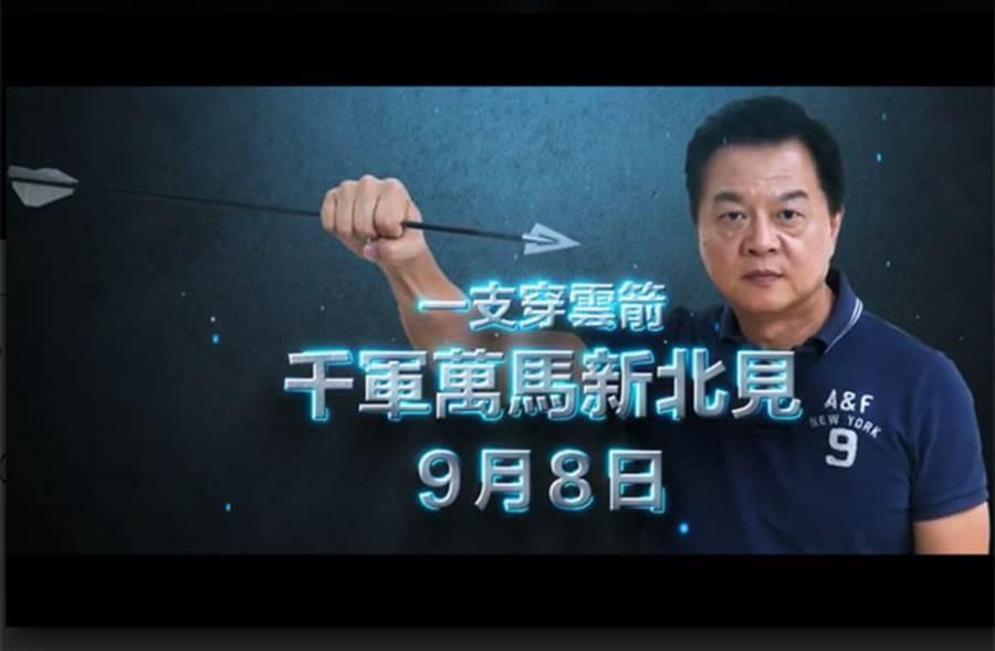 周錫瑋製作短片「一支穿雲箭【9月8日】千軍萬馬新北見!」。(圖/取自youtube)