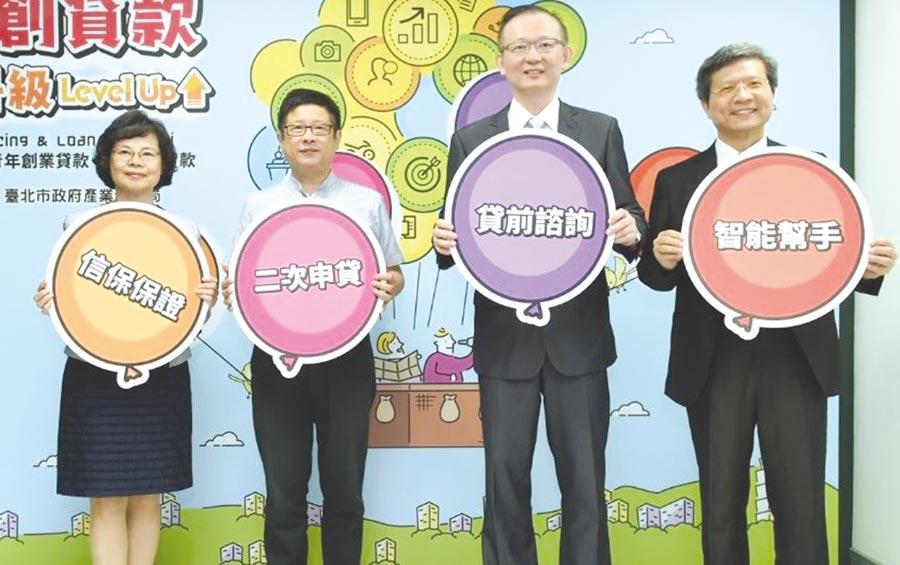 臺北市產業局局長林崇傑(左二)與信保基金、台北富邦銀行等合作夥伴共同開創二次申貸機制,並導入人工智能公司的AI智能客服。圖/陳又嘉