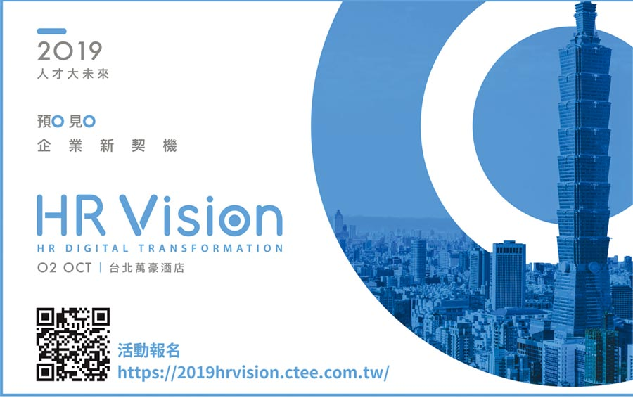 2019 HR Vision 企業人資論壇,10/2登場。圖/業者提供