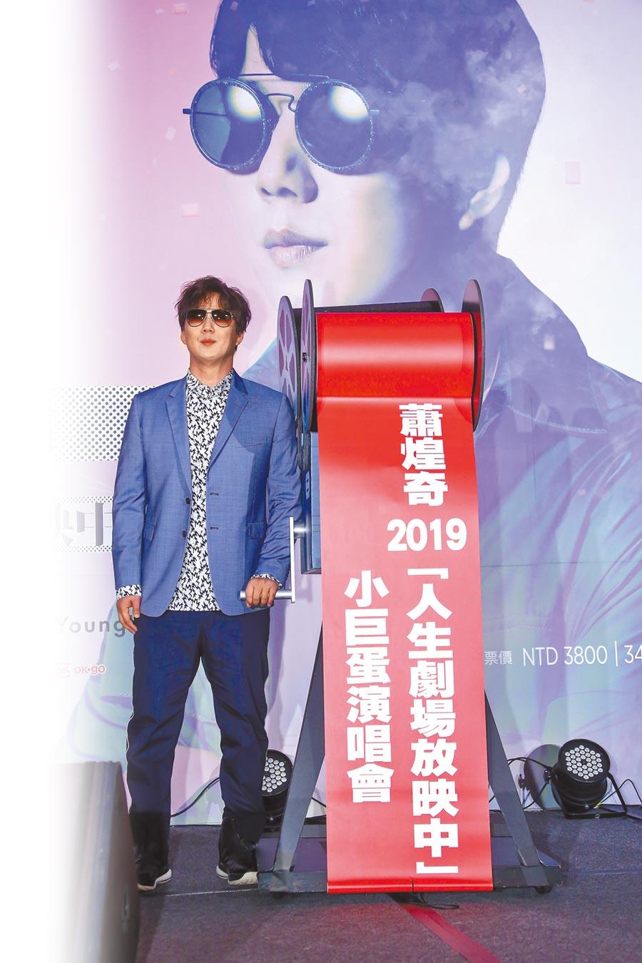 蕭煌奇昨宣布,11月30日於台北小巨蛋舉行《人生劇場放映中》演唱會。(羅永銘攝)