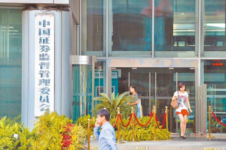 位於北京的大陸證監會。(新華社資料照片)