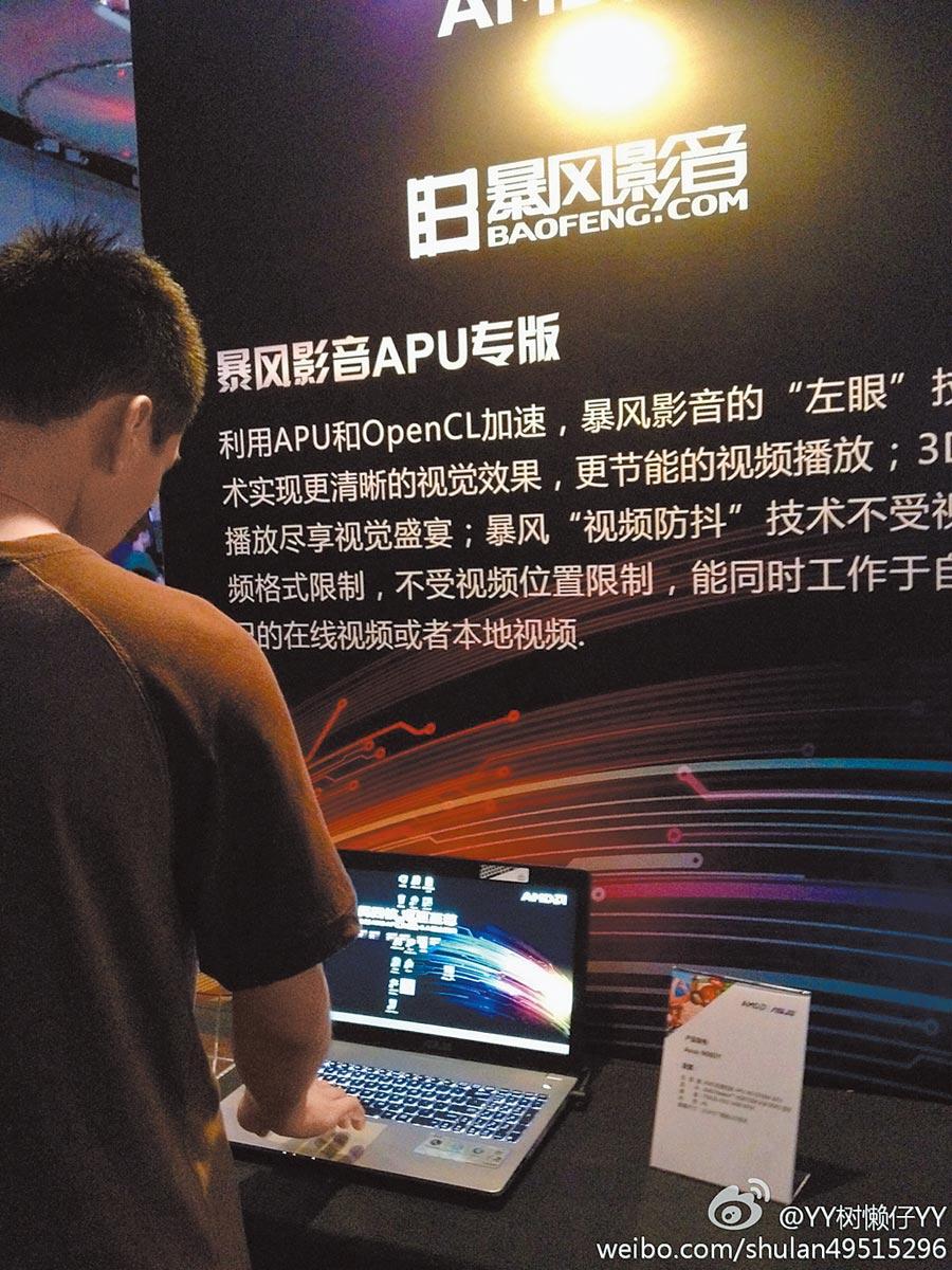 2015年時馮鑫坐擁當時大陸最大影片播放器「暴風影音」。(取自微博@YY樹懶仔YY)