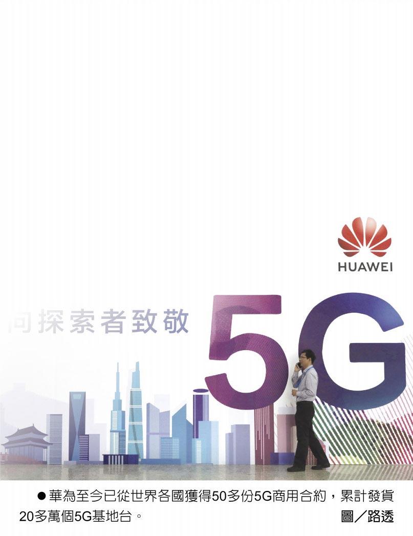 華為至今已從世界各國獲得50多份5G商用合約,累計發貨20多萬個5G基地台。圖/路透