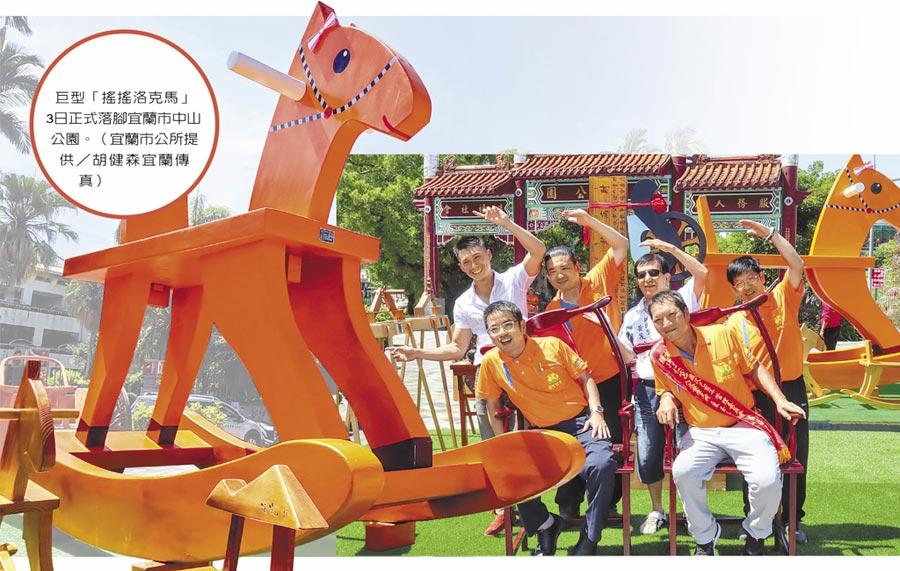 巨型「搖搖洛克馬」3日正式落腳宜蘭市中山公園。(宜蘭市公所提供/胡健森宜蘭傳真)