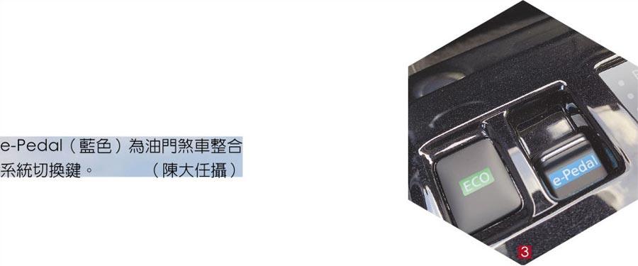 3.e-Pedal(藍色)為油門煞車整合系統切換鍵。(陳大任攝)