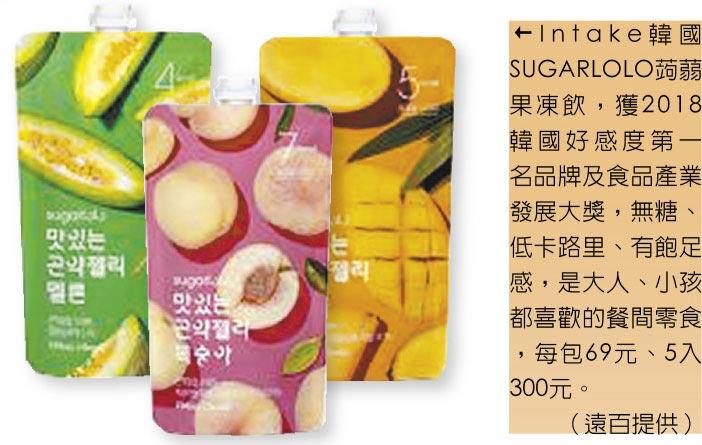 Intake韓國SUGARLOLO蒟蒻果凍飲,獲2018韓國好感度第一名品牌及食品產業發展大獎,無糖、低卡路里、有飽足感,是大人、小孩都喜歡的餐間零食,每包69元、5入300元。(遠百提供)