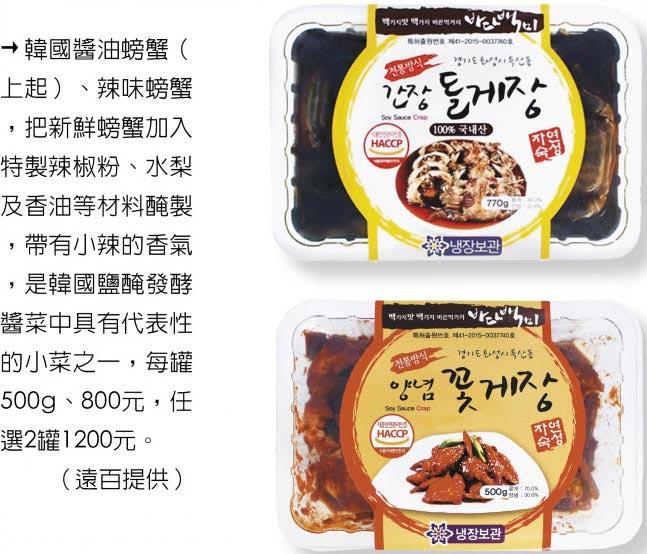 韓國醬油螃蟹(上起)、辣味螃蟹,把新鮮螃蟹加入特製辣椒粉、水梨及香油等材料醃製,帶有小辣的香氣,是韓國鹽醃發酵醬菜中具有代表性的小菜之一,每罐500g、800元,任選2罐1200元。(遠百提供)
