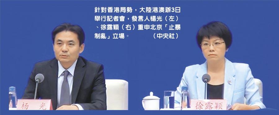 針對香港局勢,大陸港澳辦3日舉行記者會,發言人楊光(左)、徐露穎(右)重申北京「止暴制亂」立場。(中央社)