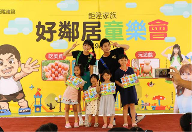 旺house》鉅陞家族同樂會開心玩 為暑假畫下完美句點