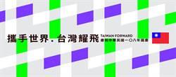 籌委會今公布國慶視覺設計