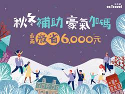跟進國旅補助!搭Hello Kitty繽紛列車玩台灣 這樣買狂省6千