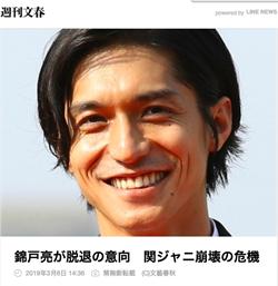錦戶亮宣布離開傑尼斯!關8人氣成員又少一位