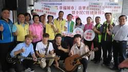 慶祝升市4周年 員林市公所打造藝文特區辦音樂會