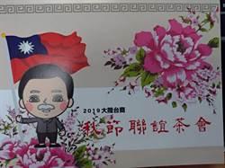 國民黨拼台商選票 9/15辦秋節聯誼「撥亂反正」