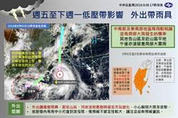 低壓帶北移台灣 一張圖曝這2處有局部大雨