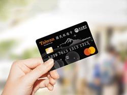 玉山銀公務人員國旅卡 最高回饋8%