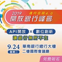 開放銀行峰會2019年9月24日登場